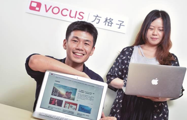 方格子 VOCUS 網路創作平台提攜台灣新銳作家,你或許是下一個!