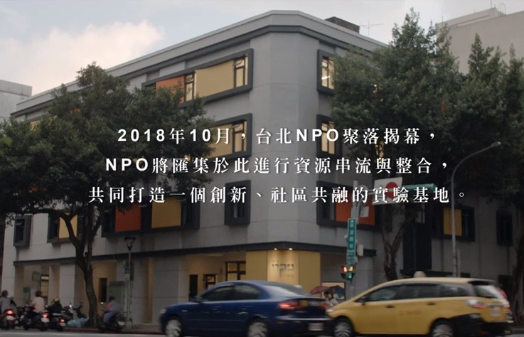 北一女教師舊宿舍華麗變身「台北 NPO 聚落」,歡迎非營利組織加入