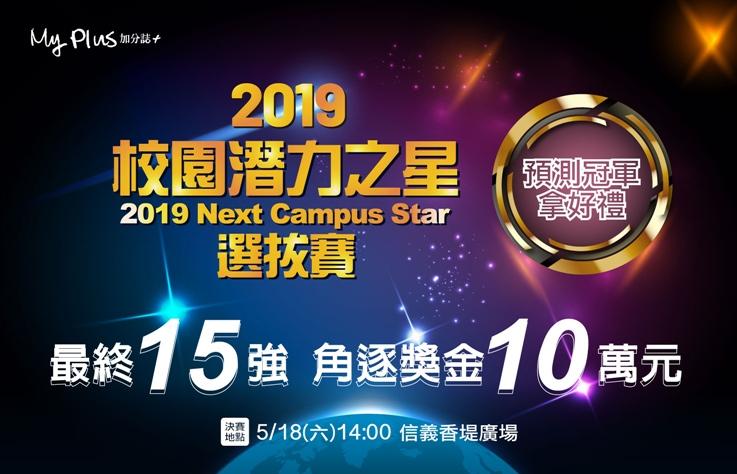 2019 校園潛力之星選拔賽前 15 強名單出爐!留言預測冠軍把千元好禮帶回家