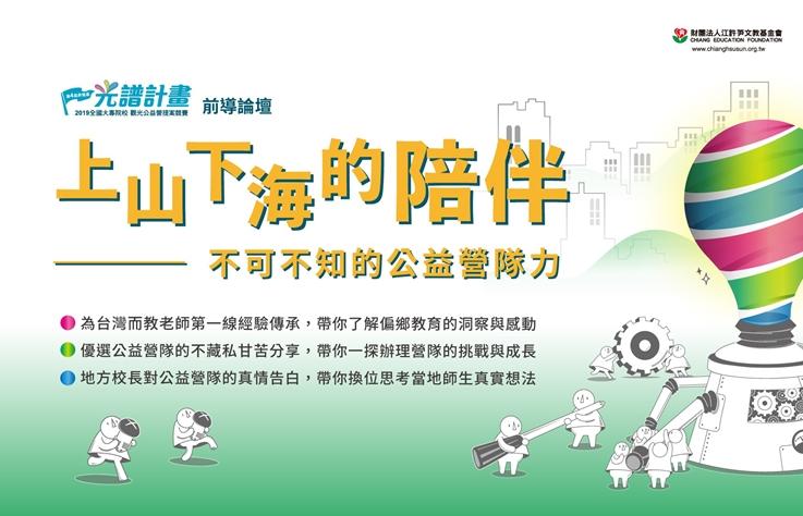 第 4 屆昇恆昌光譜計畫前導論壇:上山下海的陪伴—不可不知的公益營隊力