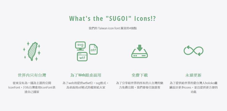 世界第一也是唯一!台灣意象 icon 免費打包下載