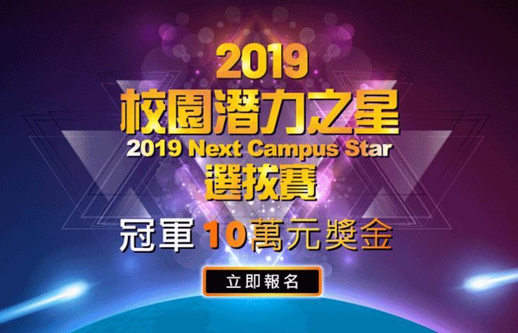 【延長報名】「2019校園潛力之星選拔賽」冠軍10萬元等你拿