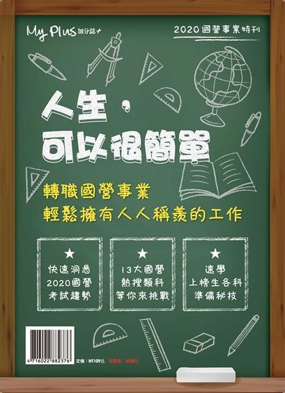 2020 國營事業特刊