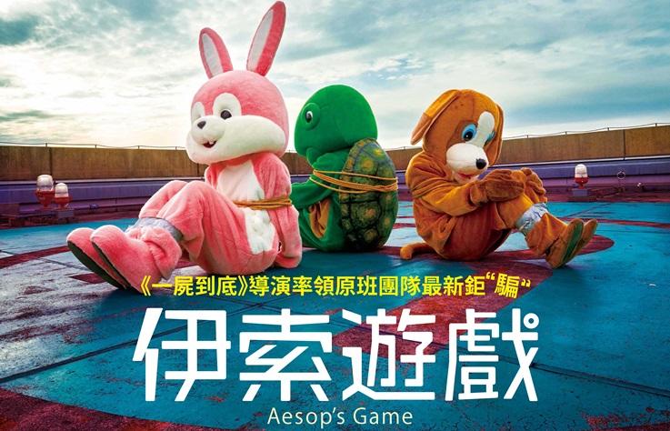 《一屍到底》導演新作,把龜兔賽跑童話變成懸疑電影《伊索遊戲》