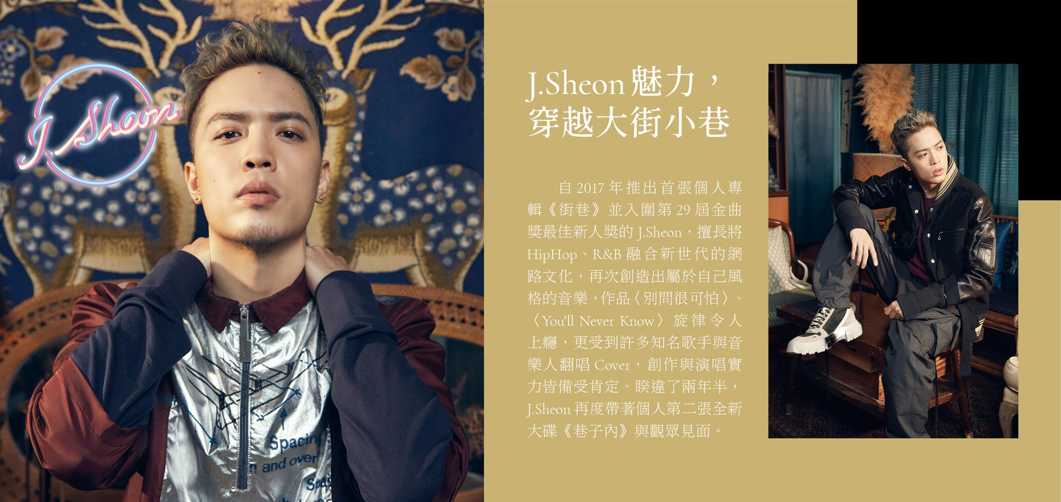 J.Sheon 適時的不猶豫不決,魅力穿越大街小巷