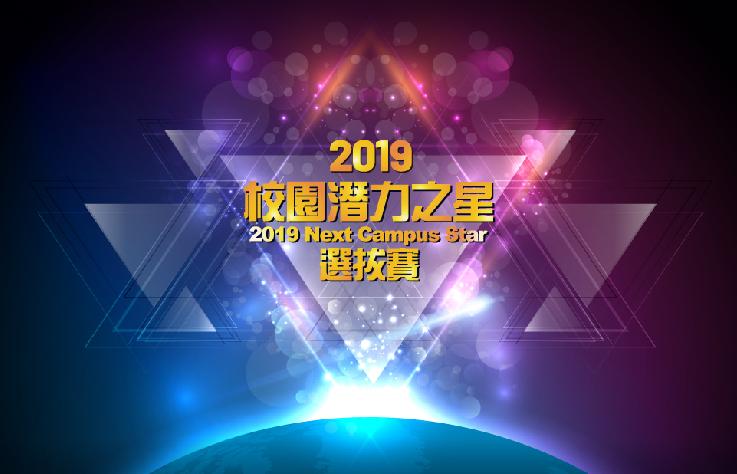 2019 校園潛力之星決賽晉級辦法公布!特別企畫助你快速晉級決賽