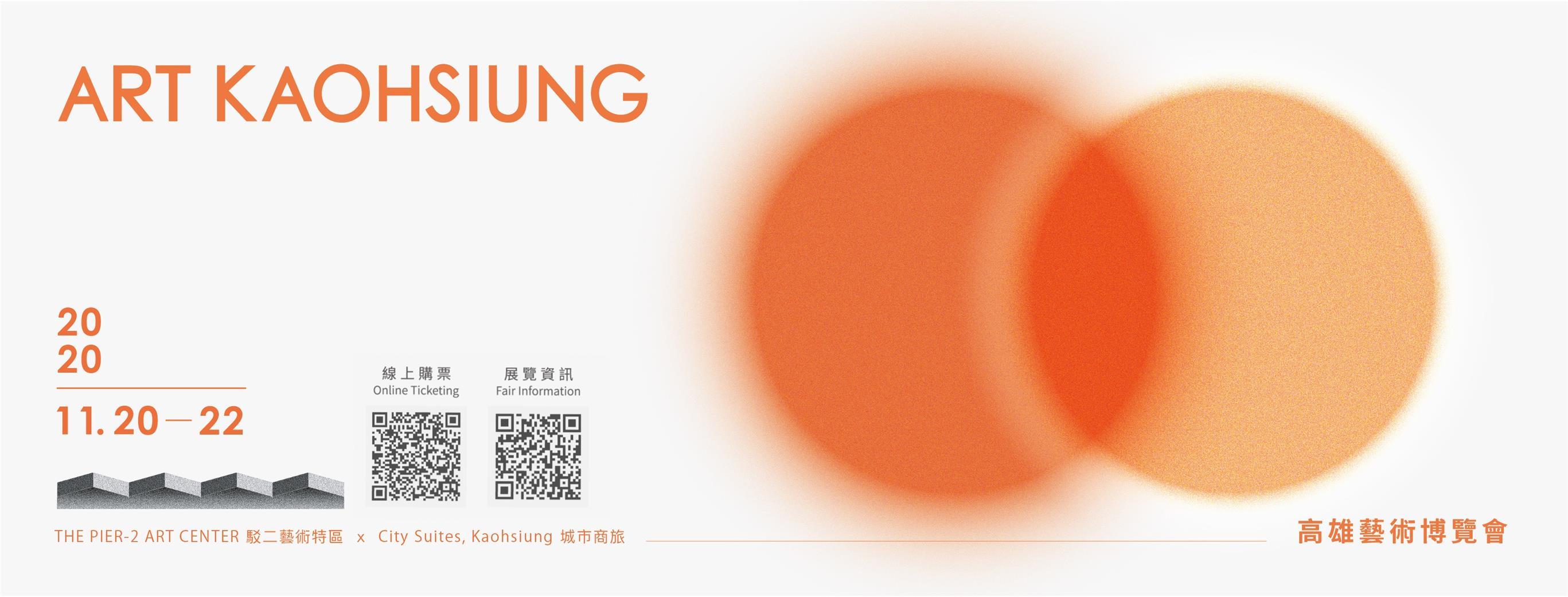 2020 ART KAOHSIUNG 高雄藝術博覽會