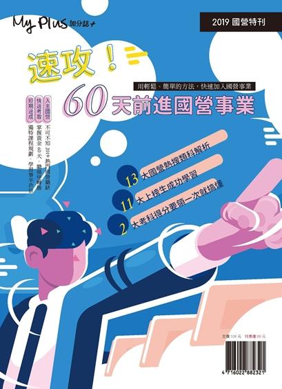 2019 國營特刊-速功!60 天前進國營事業