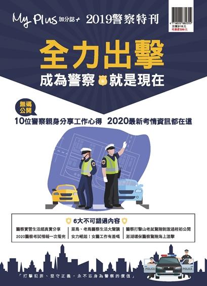 2019 警察特刊:全力出擊!成為警察,就是現在